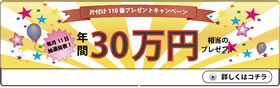 【ご依頼者さま限定企画】福岡片付け110番毎月恒例キャンペーン実施中!