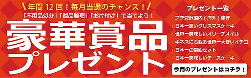 福岡(名古屋)片付け110番「豪華賞品プレゼント」