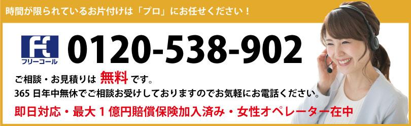 福岡片付け110番へのお問い合わせはこちら