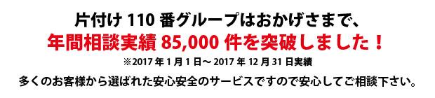 福岡片付け110番は、グループトータル年間相談実績85000件を突破しました!多くのお客様から選ばれた安心安全のサービスですので安心してご相談下さい。
