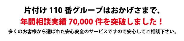 """""""福岡片付け110番は、グループトータル年間相談実績70000件を突破しました!多くのお客様から選ばれた安心安全のサービスですので安心してご相談下さい。"""""""