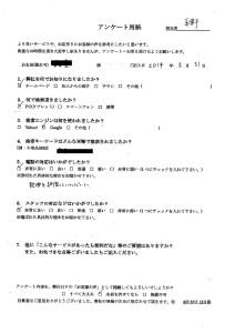 福岡市中央区でボード回収ご依頼のお客様の声