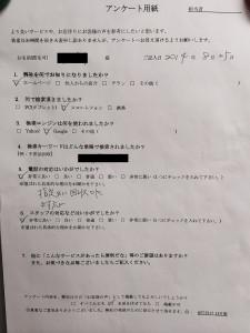 福岡市中央区にて家電買取りご依頼のお客様の声