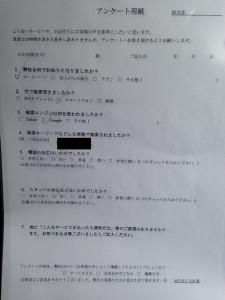 福岡市博多区にて軽トラック2杯分の回収ご依頼のお客様の声