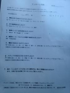 福岡市博多区にて業務用冷蔵庫処分ご依頼のお客様(川上様)の声