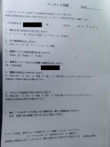 福岡市東区にて不用品回収処分ご依頼のお客様の声