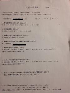 福岡にて粗大ゴミ回収処分ご依頼のお客様の声
