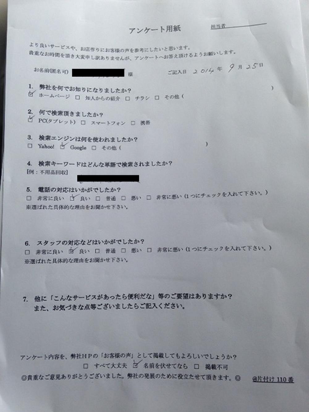 福岡市南区でタイヤ、ミニバイクなど処分回収ご依頼の小野様の声