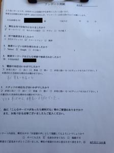 福岡市博多区にてマットレス、2人掛けソファ処分ご依頼のお客様の声