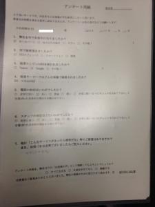 福岡市博多にて不用品回収のお客様の声