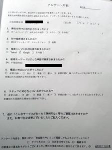 篠栗町で3人掛けソファや家庭ゴミの処分依頼のお客様の声