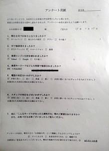 福岡市博多区でダブルベッド、ソファなど回収の永沢さまの声