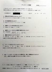 福岡市城南区で家財道具一式の処分ご依頼のお客様の声