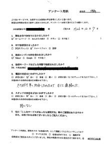 糸島市にてマッサージチェアの回収処分 お客様の声
