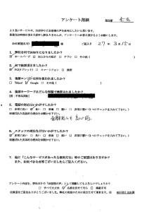 福岡県糸島市にて不用品回収のご依頼 お客様の声