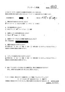 福岡県福岡市にて廃品回収 お客様の声