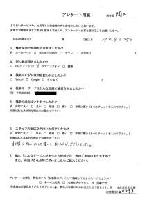 福岡県久山町にて廃品回収 お客様の声