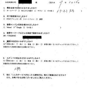 福岡県新宮町にて不用品の回収 お客様の声