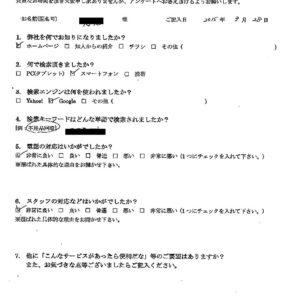 福岡県古賀市にて不用品の回収 お客様の声