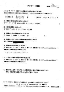 福岡市にて粗大ゴミ(ソファー)の回収 お客様の声