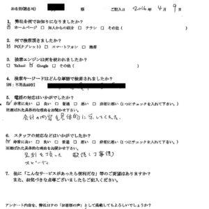 大牟田市にて不要品の回収 お客様の声