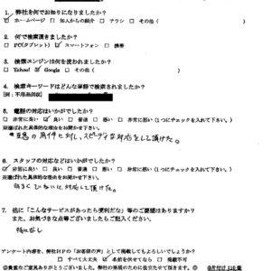 糸島市にて粗大ごみの回収 お客様の声