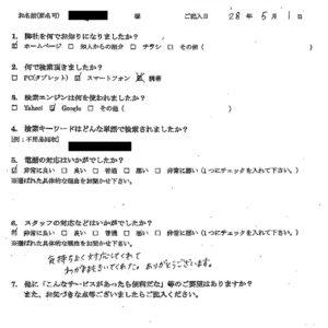 福岡県八女市にてゴミの回収処理 お客様の声