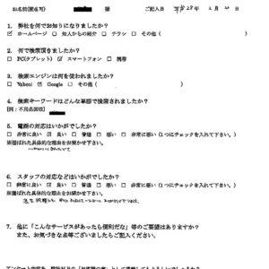 福岡県うきは市にて産業廃棄物の回収処理 お客様の声