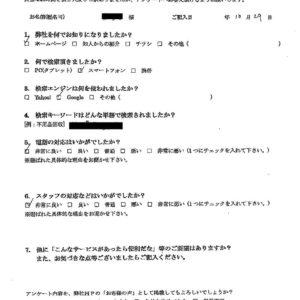 福岡県大牟田市にてソファーの回収処分 お客様の声
