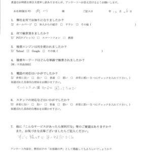 福岡県大川市にて不用品の回収 お客様の声