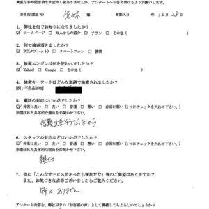 福岡県八女市にて不用品の回収処分 お客様の声