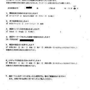 福岡県朝倉市にてゴミの収集 お客様の声