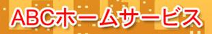 ABCホームサービス・福岡生活サポートセンター