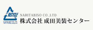 株式会社成田美装センター