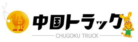 株式会社中国トラック北九州営業所