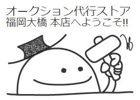 オークション代行王福岡大橋店