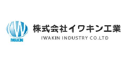 株式会社イワキン工業