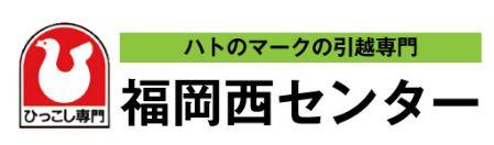 福岡県ひっこし専門協同組合