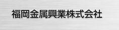 福岡金属興業株式会社