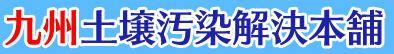 株式会社別府土建 九州土壌汚染解決本舗