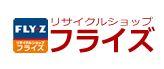 リサイクルショップ・フライズ古賀店