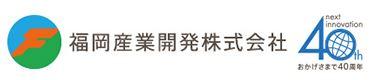 福岡産業開発株式会社