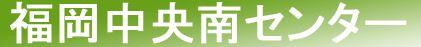 ひっこし専門福岡中央・南センター