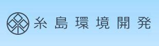有限会社糸島環境開発