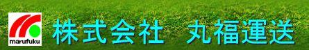 株式会社丸福運送南営業所