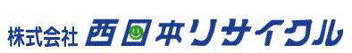 株式会社西日本リサイクル