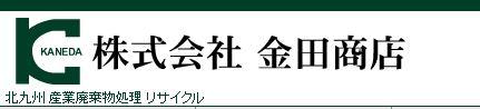 株式会社金田商店