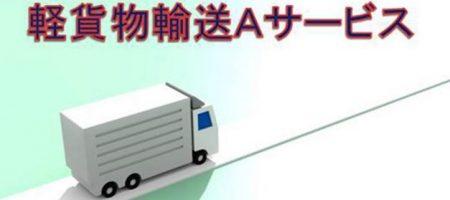 軽貨物輸送Aサービス