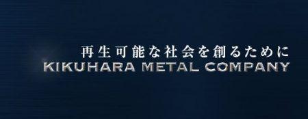 株式会社キクハラ金属