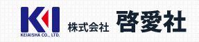 株式会社啓愛社九州営業所